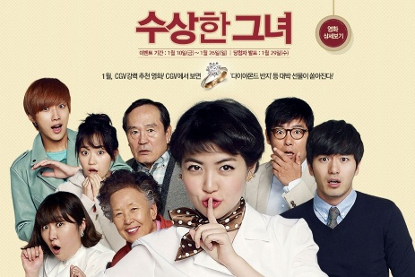 韓国映画怪しい彼女